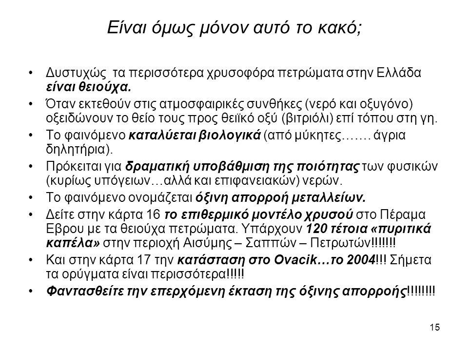 15 Είναι όμως μόνον αυτό το κακό; •Δυστυχώς τα περισσότερα χρυσοφόρα πετρώματα στην Ελλάδα είναι θειούχα. •Όταν εκτεθούν στις ατμοσφαιρικές συνθήκες (