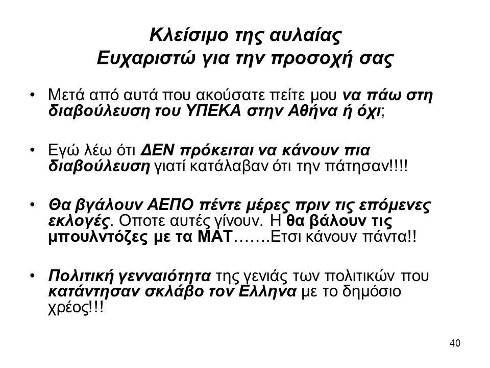 40 Κλείσιμο της αυλαίας Ευχαριστώ για την προσοχή σας •Μετά από αυτά που ακούσατε πείτε μου να πάω στη διαβούλευση του ΥΠΕΚΑ στην Αθήνα ή όχι; •Eγώ λέ