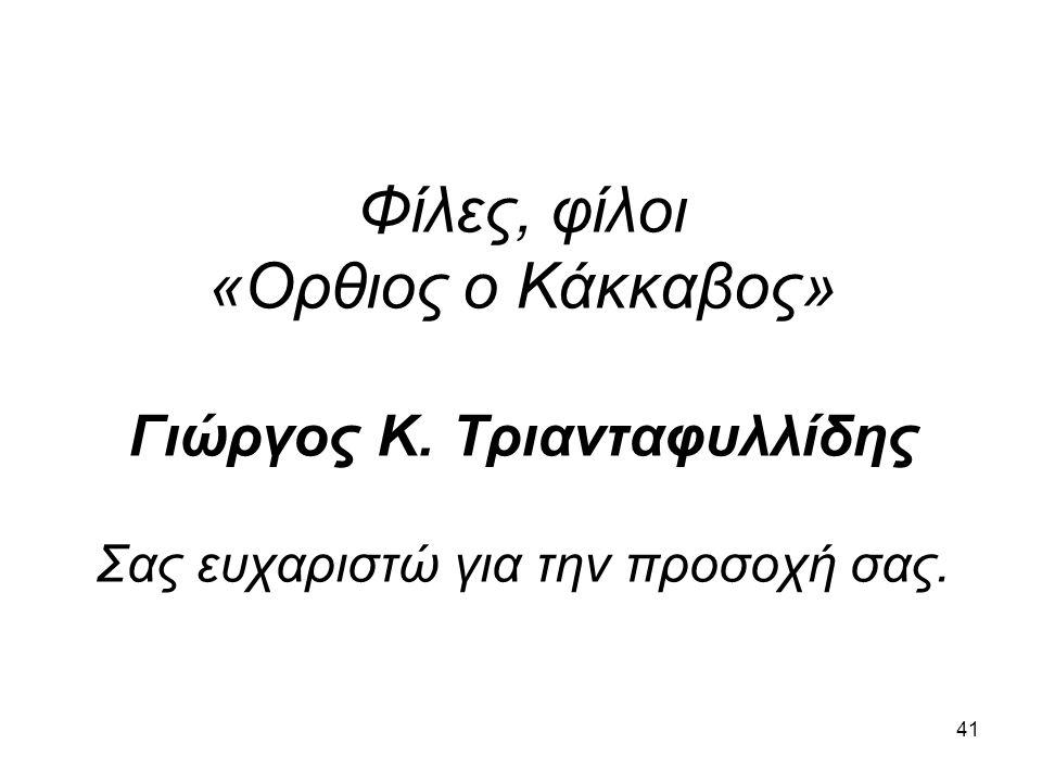 41 Φίλες, φίλοι «Ορθιος ο Κάκκαβος» Γιώργος Κ. Τριανταφυλλίδης Σας ευχαριστώ για την προσοχή σας.