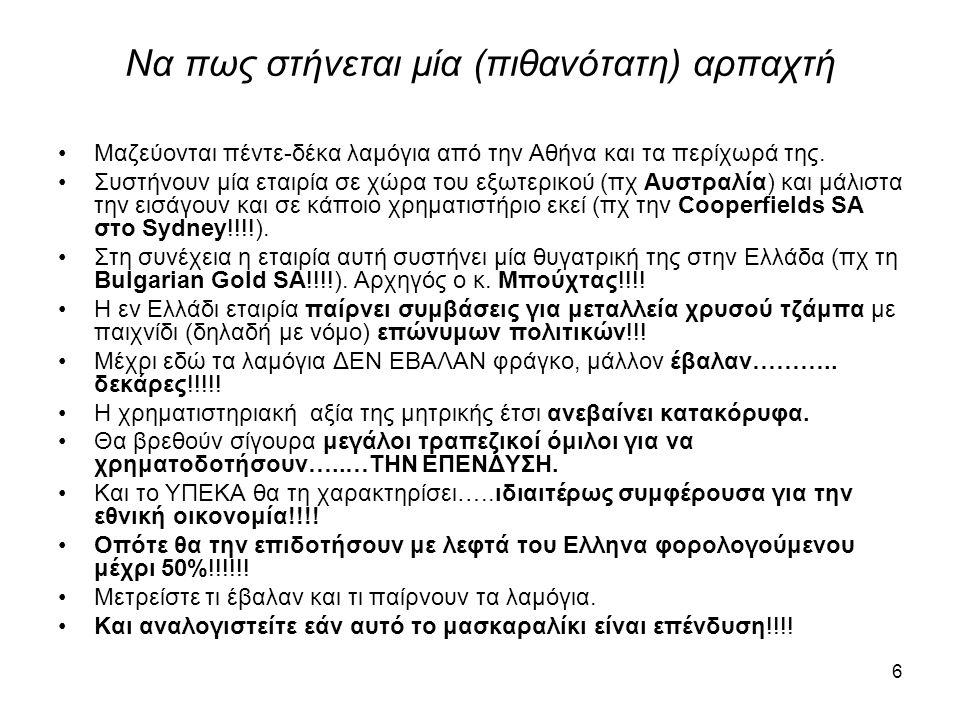 6 Να πως στήνεται μία (πιθανότατη) αρπαχτή •Μαζεύονται πέντε-δέκα λαμόγια από την Αθήνα και τα περίχωρά της. •Συστήνουν μία εταιρία σε χώρα του εξωτερ