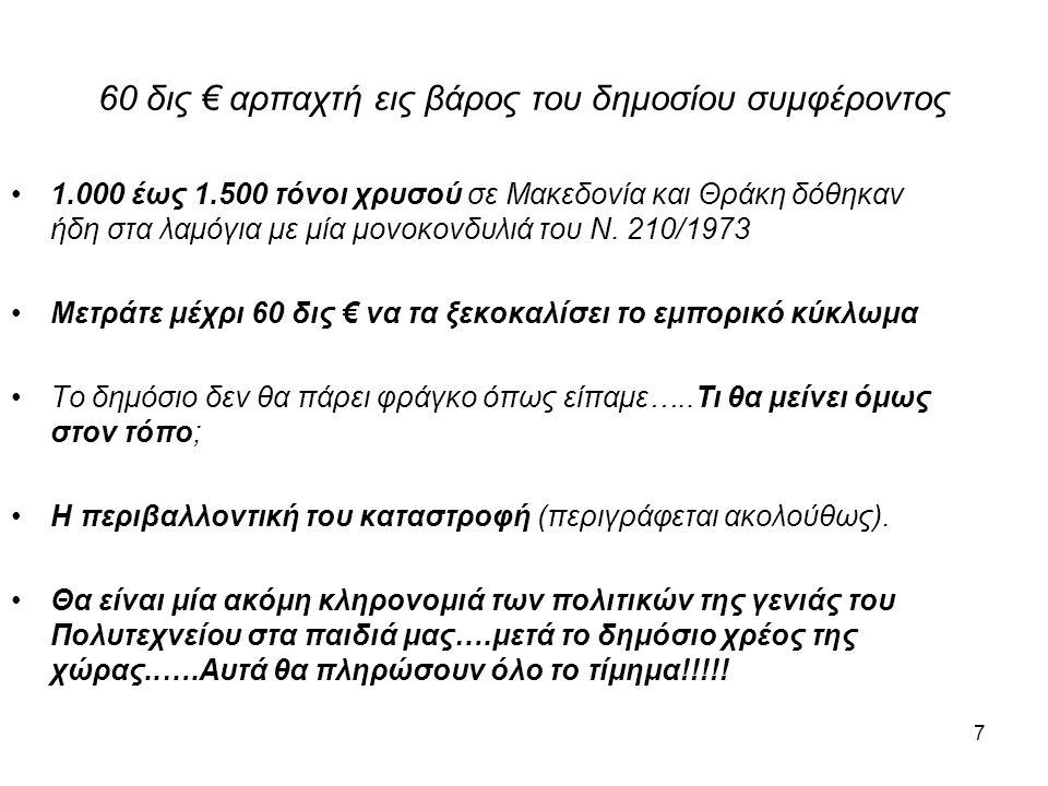 7 60 δις € αρπαχτή εις βάρος του δημοσίου συμφέροντος •1.000 έως 1.500 τόνοι χρυσού σε Μακεδονία και Θράκη δόθηκαν ήδη στα λαμόγια με μία μονοκονδυλιά