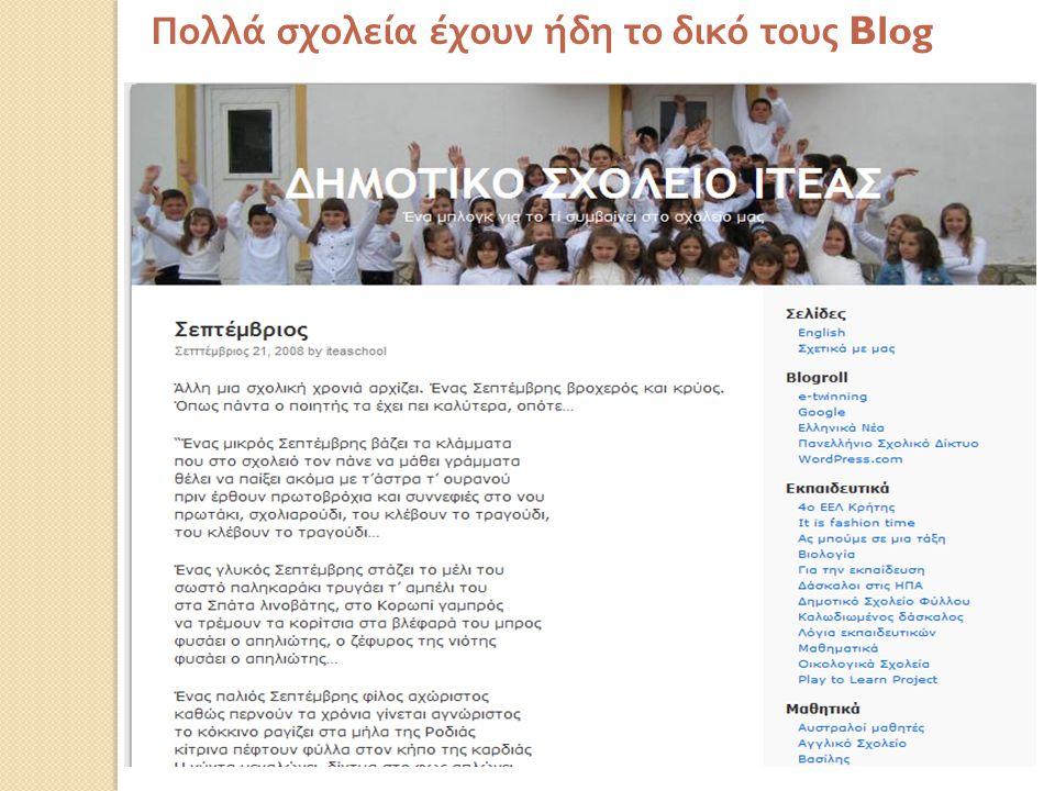 Πολλά σχολεία έχουν ήδη το δικό τους Blog
