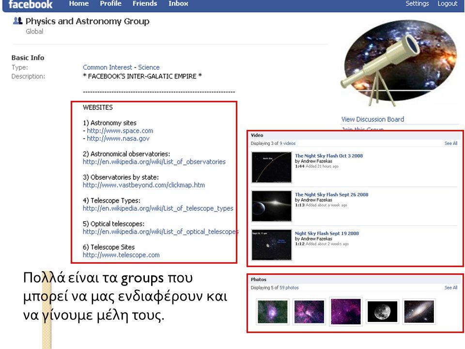 Πολλά είναι τα groups που μπορεί να μας ενδιαφέρουν και να γίνουμε μέλη τους.