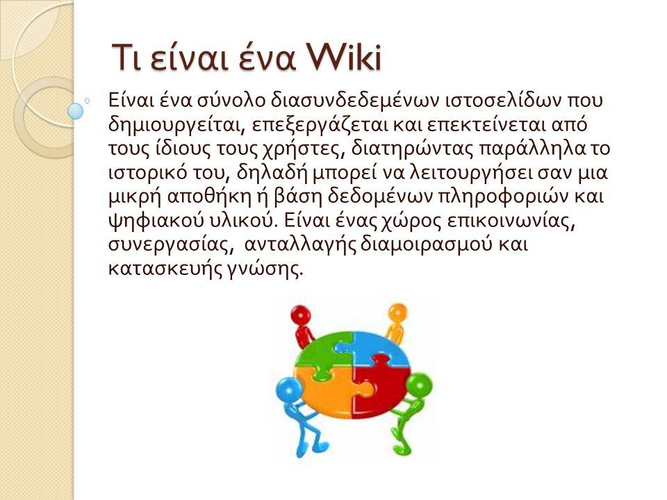 Τι είναι ένα Wiki Είναι ένα σύνολο διασυνδεδεμένων ιστοσελίδων που δημιουργείται, επεξεργάζεται και επεκτείνεται από τους ίδιους τους χρήστες, διατηρώ