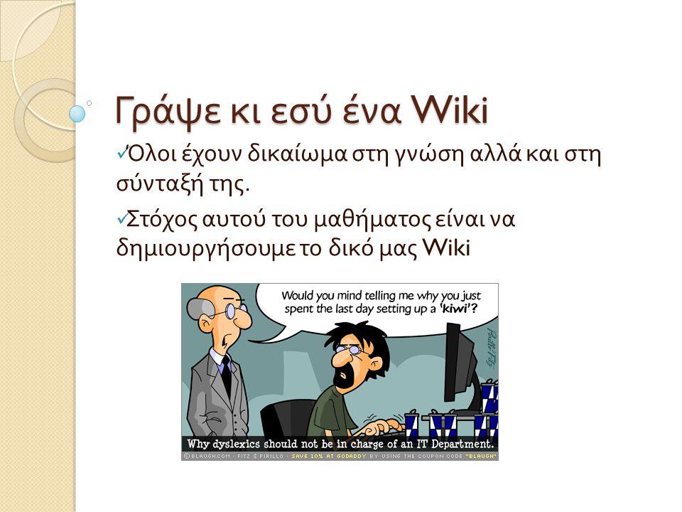 Γράψε κι εσύ ένα Wiki  Όλοι έχουν δικαίωμα στη γνώση αλλά και στη σύνταξή της.  Στόχος αυτού του μαθήματος είναι να δημιουργήσουμε το δικό μας Wiki