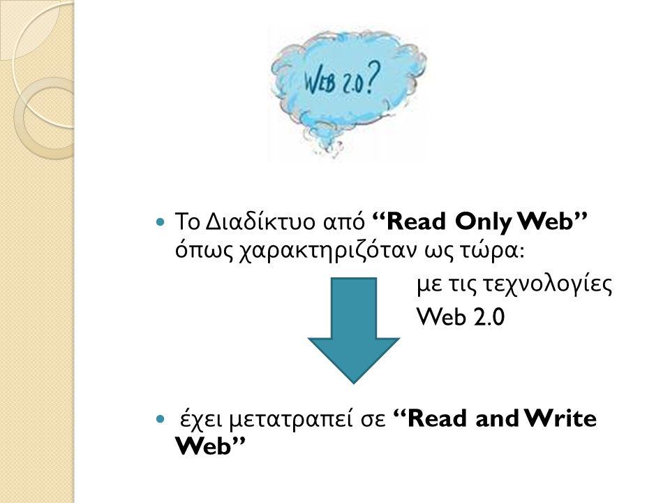 """ Το Διαδίκτυο από """"Read Only Web"""" όπως χαρακτηριζόταν ως τώρα : με τις τεχνολογίες Web 2.0  έχει μετατραπεί σε """"Read and Write Web"""""""