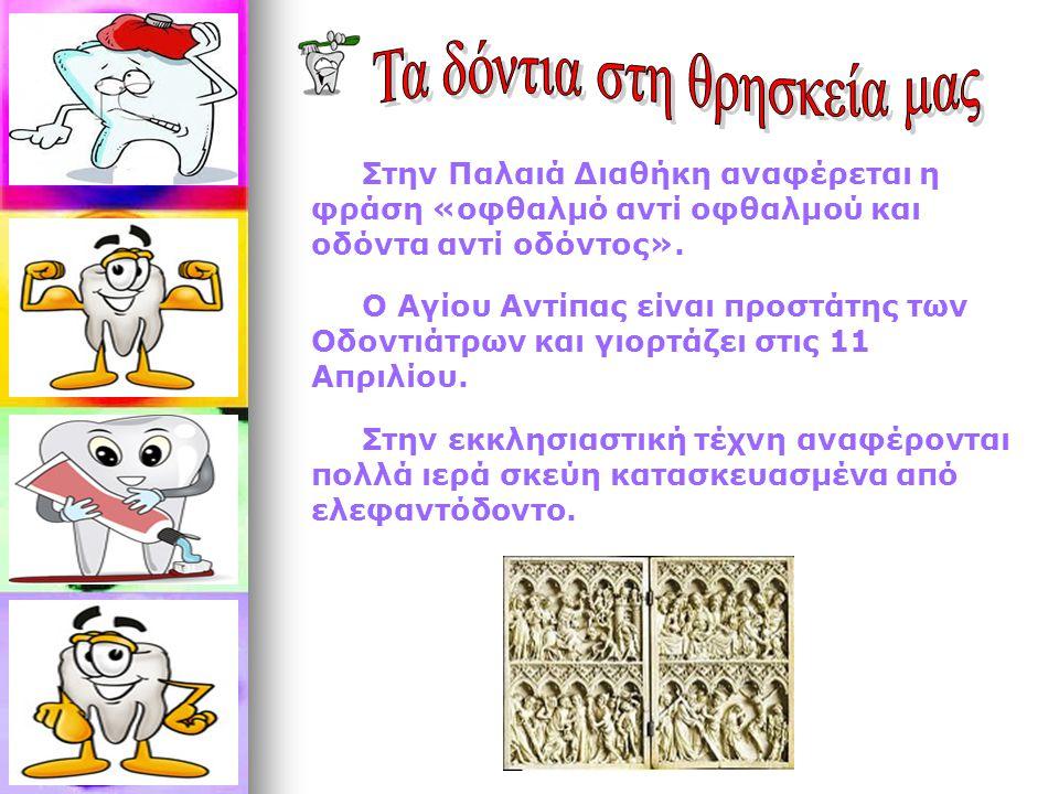 Στην Παλαιά Διαθήκη αναφέρεται η φράση «οφθαλμό αντί οφθαλμού και οδόντα αντί οδόντος». Ο Αγίου Αντίπας είναι προστάτης των Οδοντιάτρων και γιορτάζει