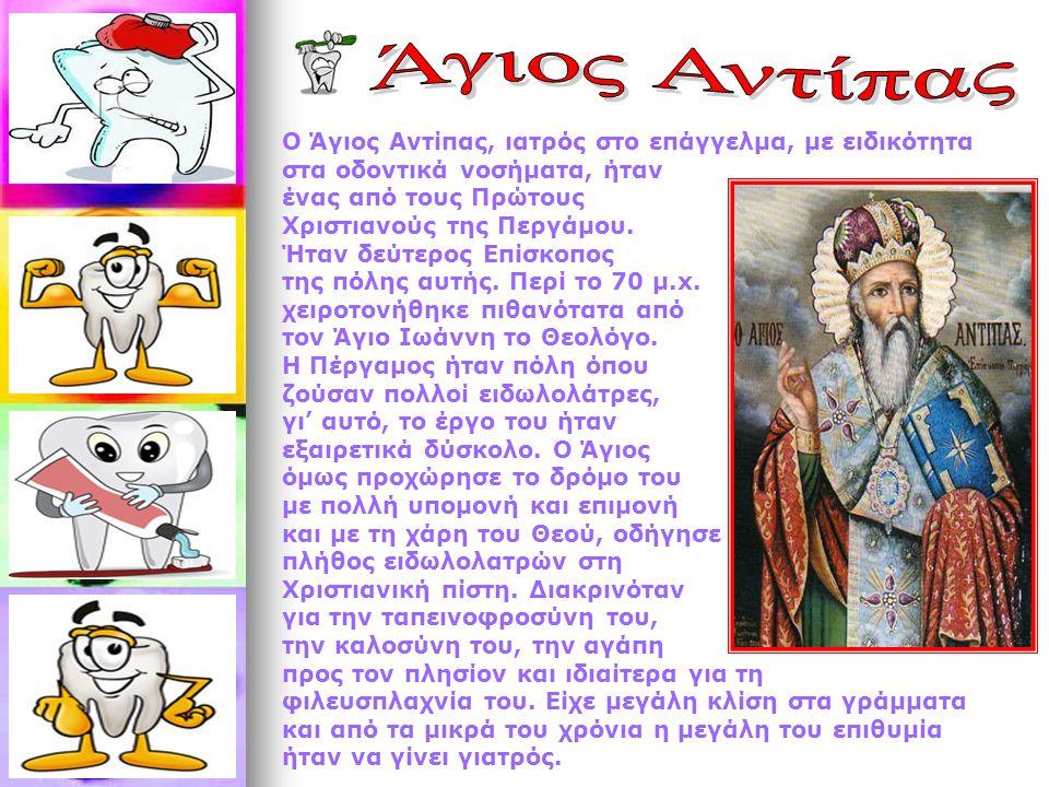 Ο Άγιος Αντίπας, ιατρός στο επάγγελμα, με ειδικότητα στα οδοντικά νοσήματα, ήταν ένας από τους Πρώτους Χριστιανούς της Περγάμου. Ήταν δεύτερος Επίσκοπ