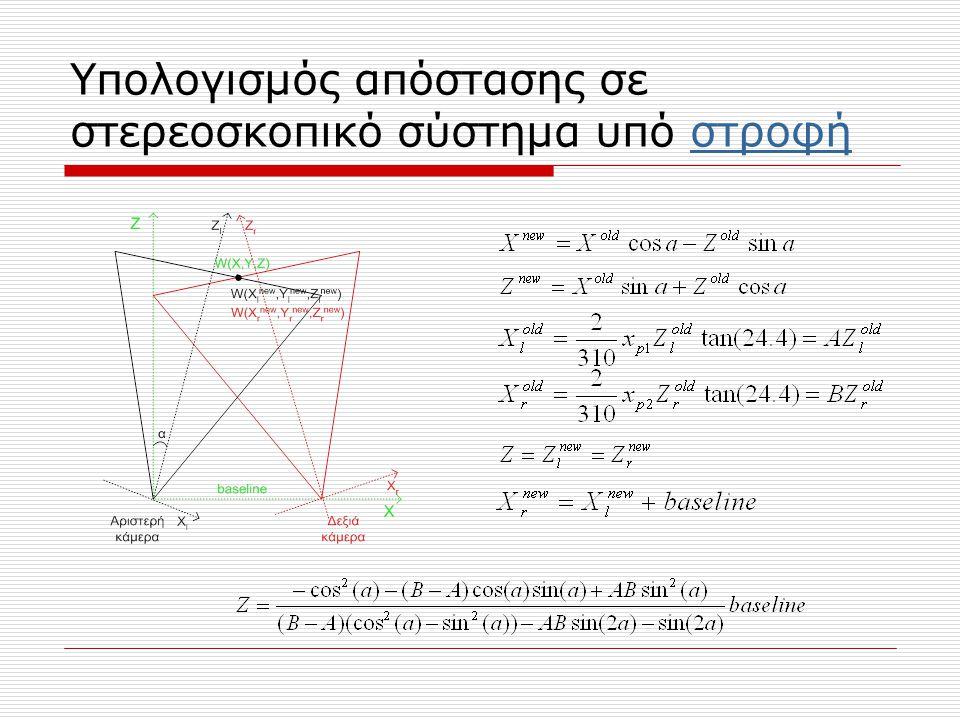 Υπολογισμός απόστασης σε στερεοσκοπικό σύστημα υπό στροφήστροφή
