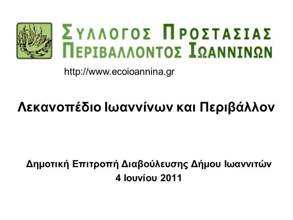 Λεκανοπέδιο Ιωαννίνων και Περιβάλλον Δημοτική Επιτροπή Διαβούλευσης Δήμου Ιωαννιτών 4 Ιουνίου 2011 http://www.ecoioannina.gr