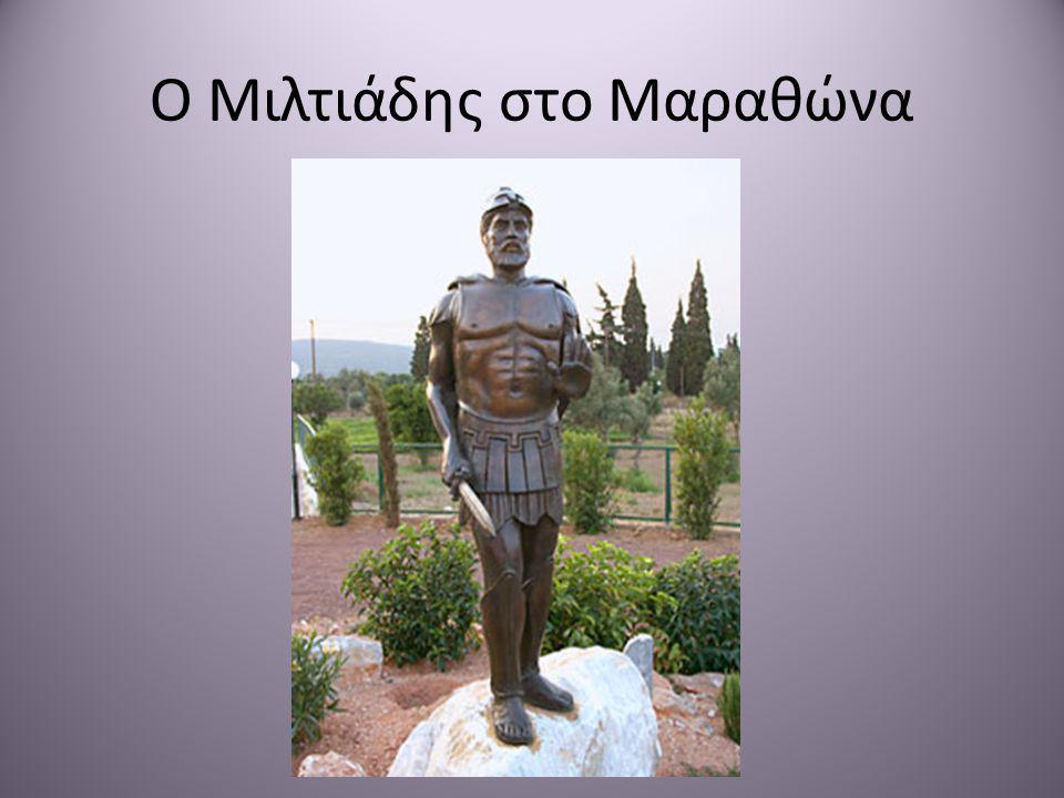 Ο Μιλτιάδης στο Μαραθώνα
