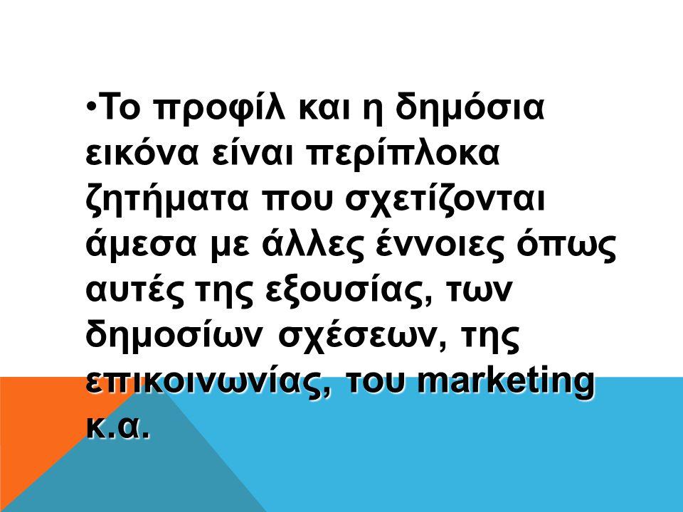 •Το προφίλ και η δημόσια εικόνα είναι περίπλοκα ζητήματα που σχετίζονται άμεσα με άλλες έννοιες όπως αυτές της εξουσίας, των δημοσίων σχέσεων, της επικοινωνίας, του marketing κ.α.