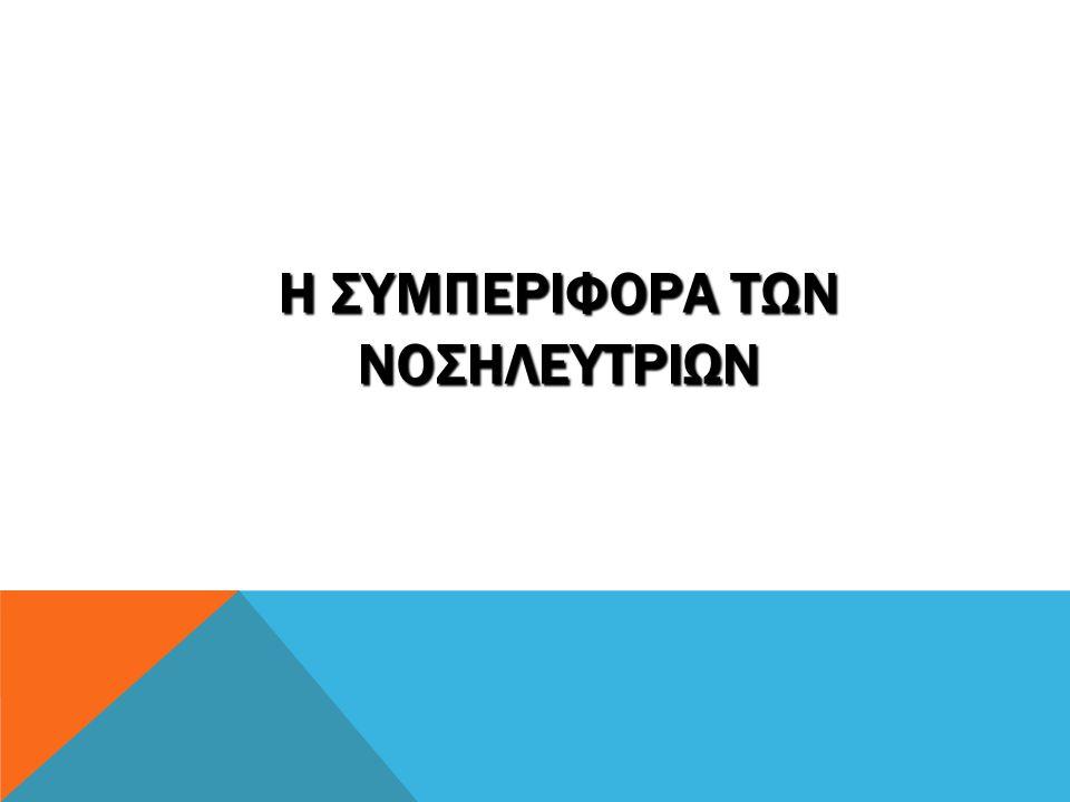 Η ΣΥΜΠΕΡΙΦΟΡΑ ΤΩΝ ΝΟΣΗΛΕΥΤΡΙΩΝ