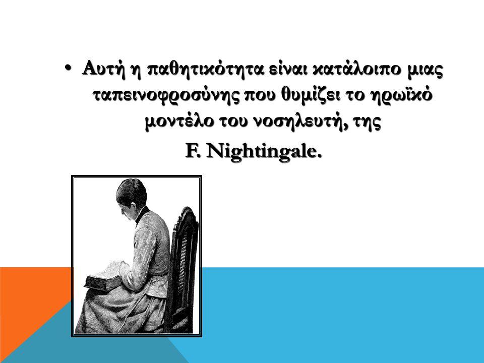 •Αυτή η παθητικότητα είναι κατάλοιπο μιας ταπεινοφροσύνης που θυμίζει το ηρωϊκό μοντέλο του νοσηλευτή, της F. Nightingale.