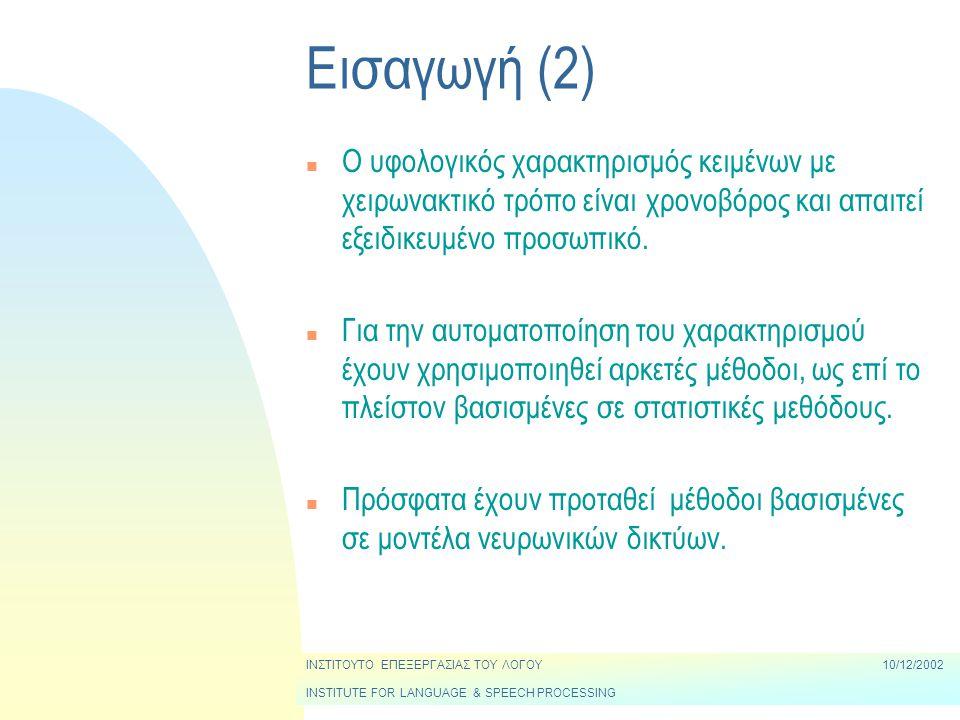 Εισαγωγή (2) n Ο υφολογικός χαρακτηρισμός κειμένων με χειρωνακτικό τρόπο είναι χρονοβόρος και απαιτεί εξειδικευμένο προσωπικό.