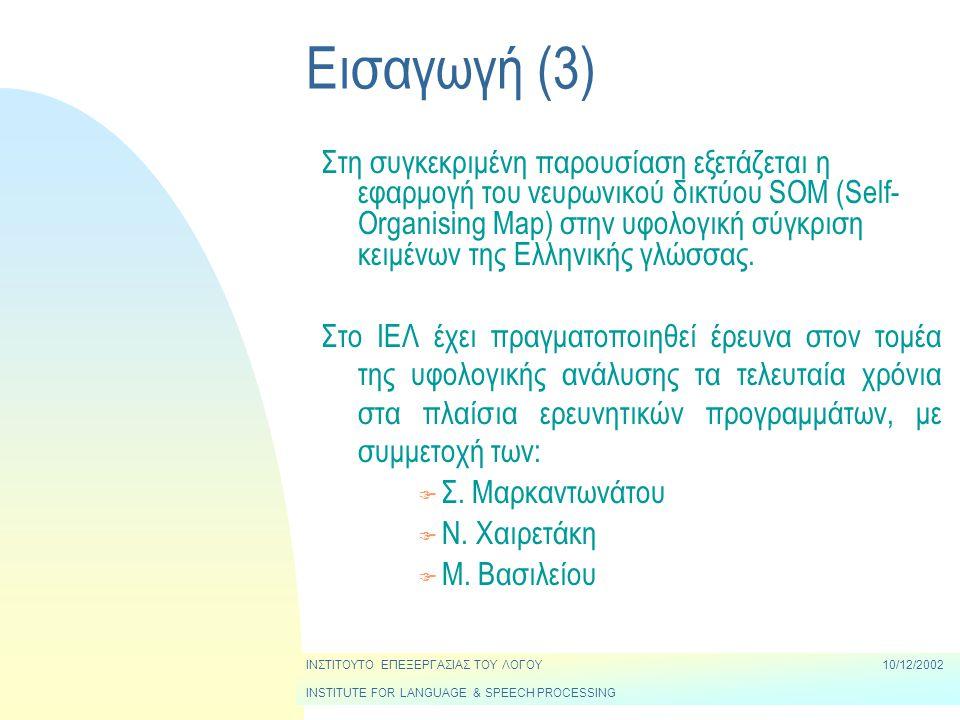 Εισαγωγή (3) Στη συγκεκριμένη παρουσίαση εξετάζεται η εφαρμογή του νευρωνικού δικτύου SOM (Self- Organising Map) στην υφολογική σύγκριση κειμένων της Ελληνικής γλώσσας.