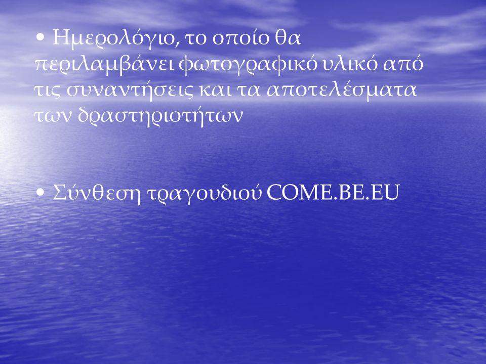 • Ημερολόγιο, το οποίο θα περιλαμβάνει φωτογραφικό υλικό από τις συναντήσεις και τα αποτελέσματα των δραστηριοτήτων • Σύνθεση τραγουδιού COME.BE.EU