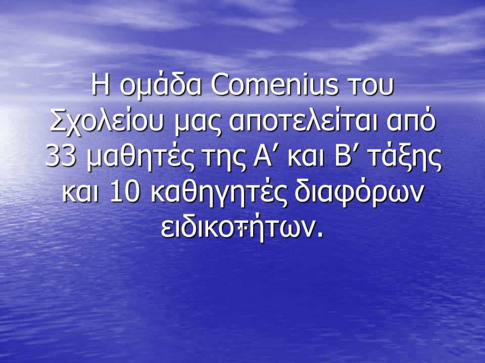 Η ομάδα Comenius του Σχολείου μας αποτελείται από 33 μαθητές της Α' και Β' τάξης και 10 καθηγητές διαφόρων ειδικοτήτων...