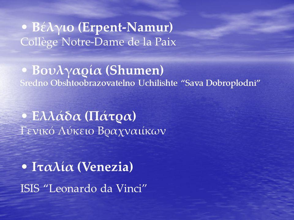 • Βέλγιο (Erpent-Namur) Collège Notre-Dame de la Paix • Βουλγαρία (Shumen) Sredno Obshtoobrazovatelno Uchilishte Sava Dobroplodni • Ελλάδα (Πάτρα) Γενικό Λύκειο Βραχναιίκων • Ιταλία (Venezia) ISIS Leonardo da Vinci