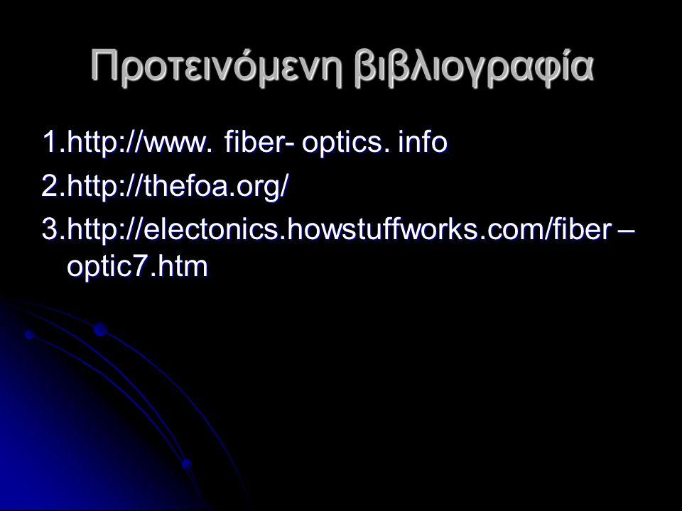 Προτεινόμενη βιβλιογραφία 1.http://www. fiber- optics. info 2.http://thefoa.org/ 3.http://electonics.howstuffworks.com/fiber – optic7.htm