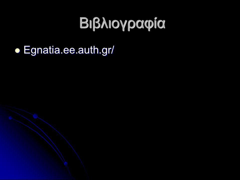 Βιβλιογραφία Βιβλιογραφία  Egnatia.ee.auth.gr/