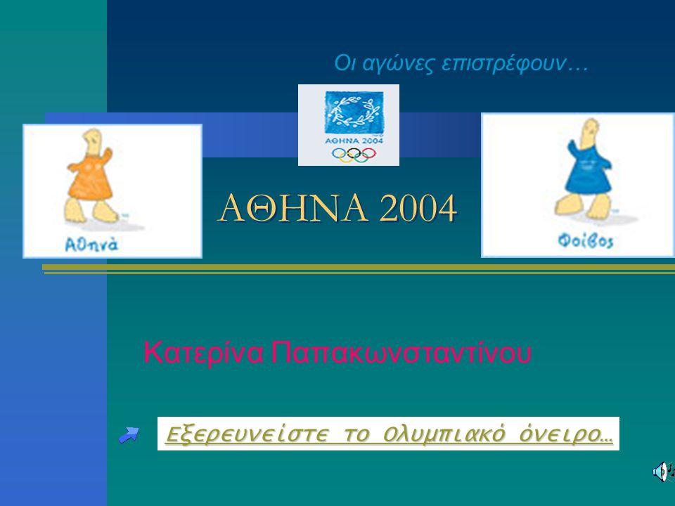 Περιβάλλον (συνέχεια) Οι Ολυμπιακοί Αγώνες του 2004 είναι η μεγάλη ευκαιρία για την αναβάθμιση του περιβάλλοντος και την ανάπλαση των χώρων πρασίνου στην Αθήνα και το Λεκανοπέδιο της Αττικής.