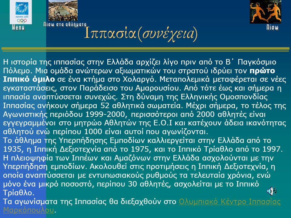 Ιππασία… Τα ιππικά αγωνίσματα εμφανίστηκαν στους αρχαίους Ολυμπιακούς Αγώνες το 648 π.Χ. υπό την μορφή αρματοδρομιών. Για πρώτη φορά στους σύγχρονους