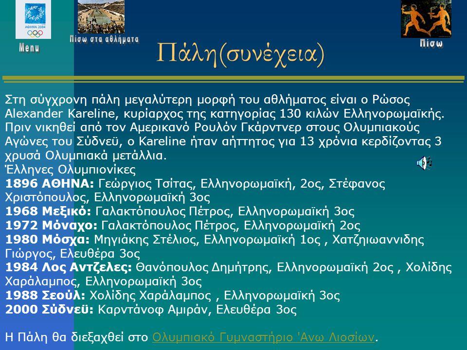 Πάλη… Η πάλη έχει βαθιές ρίζες στην Αρχαία Ελλάδα, από τους πρώτους Ολυμπιακούς Αγώνες του 776 π.Χ. Aκόμα, αποτελεί μέρος του Ολυμπιακού Προγράμματος