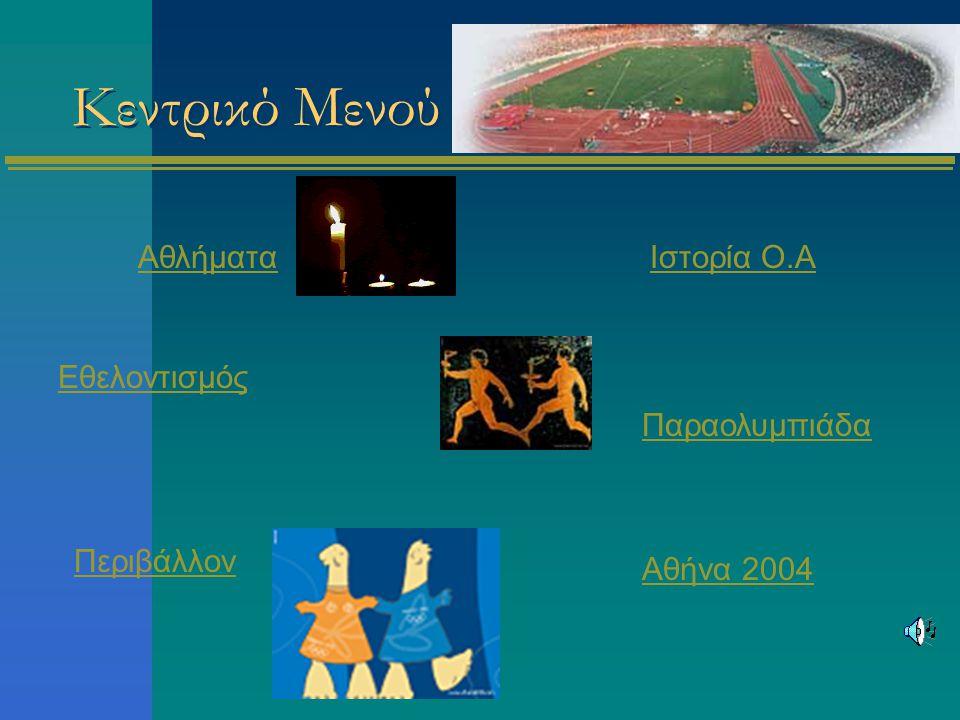 Κεντρικό Μενού Ιστορία Ο.Α Εθελοντισμός Παραολυμπιάδα Αθλήματα Αθήνα 2004 Περιβάλλον