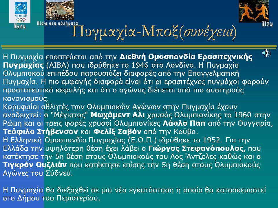 Πυγμαχία-Μποξ… Τις βαθιές καταβολές της Πυγμαχίας στην ελληνική προϊστορία μαρτυρεί η περίφημη τοιχογραφία, που βρέθηκε στην Σαντορίνη, των δύο νεαρών