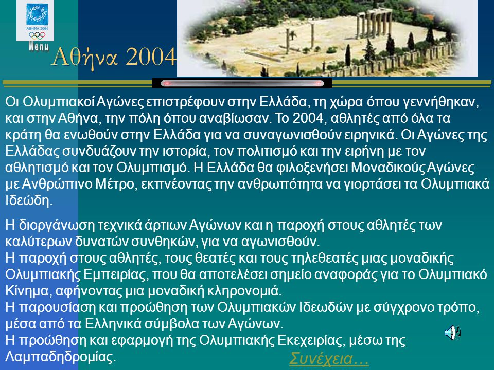 Αθήνα 2004 Οι Ολυμπιακοί Αγώνες επιστρέφουν στην Ελλάδα, τη χώρα όπου γεννήθηκαν, και στην Αθήνα, την πόλη όπου αναβίωσαν.