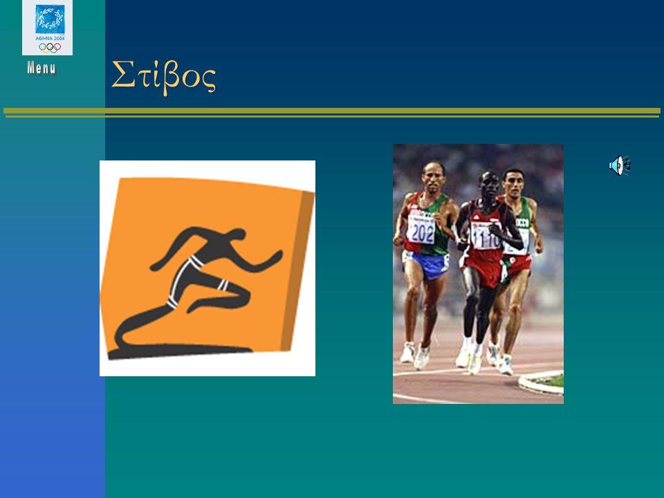 Κολύμβηση… Ο Υγρός Στίβος όπως έχει διαμορφωθεί σήμερα, περιλαμβάνει τέσσερα Ολυμπιακά αθλήματα: την κολύμβηση, τις καταδύσεις, την υδατοσφαίριση και