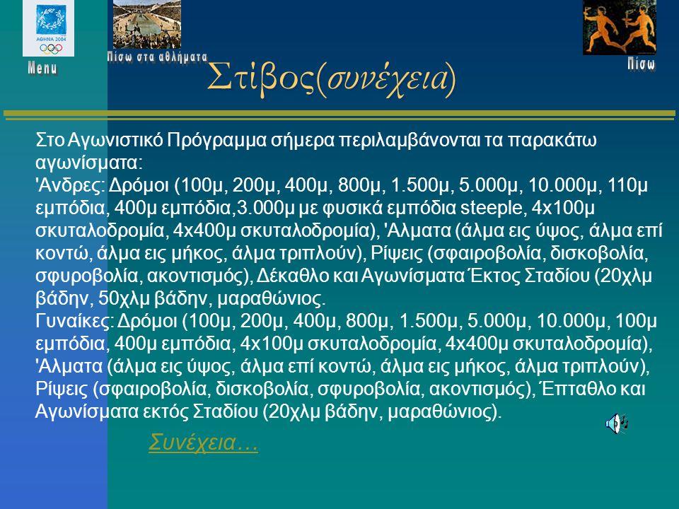 Στίβος… Τα αγωνίσματα του στίβου συναντώνται στο βάθος του χρόνου και ταυτίζονται με τη μακραίωνη Ελληνική ιστορία. Eπίσημη χρονολογία έναρξης της διε
