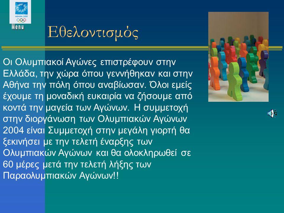 Στίβος(συνέχεια 2) Ο Στίβος στην Ελλάδα Πρωταρχικό ρόλο στον Ελληνικό αθλητισμό διαδραμάτισε ο ΣΕΓΑΣ. Ήταν η πρώτη ομοσπονδία που ιδρύθηκε στην Ελλάδα