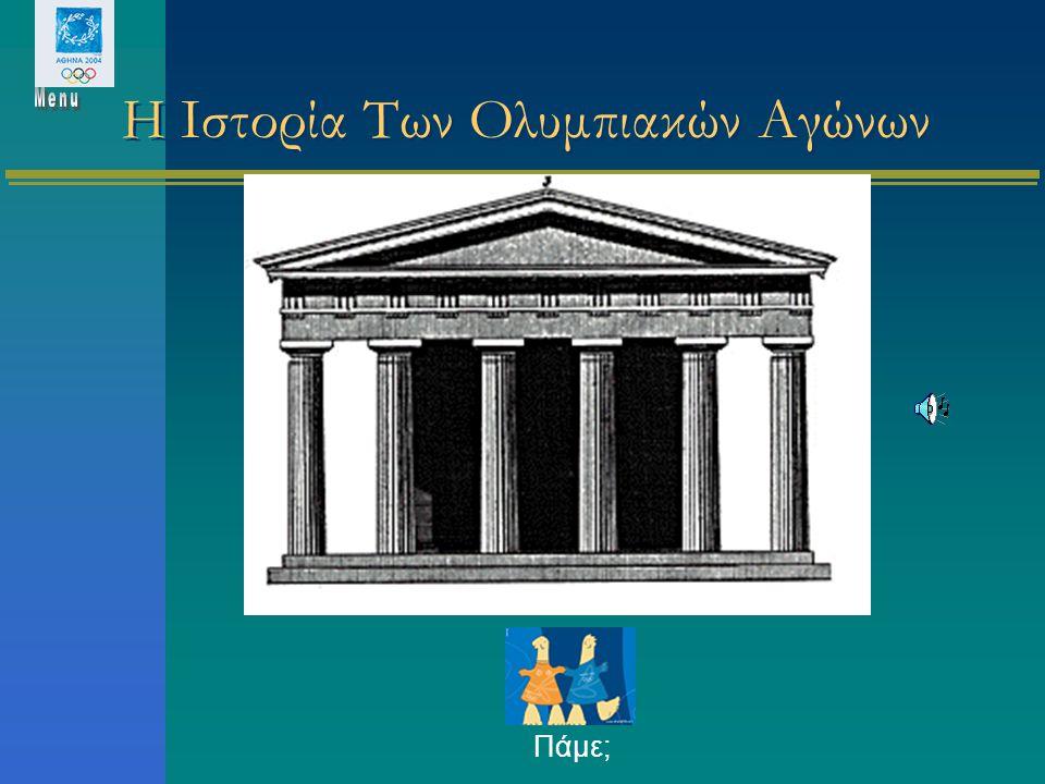 Εθελοντισμός Οι Ολυμπιακοί Αγώνες επιστρέφουν στην Ελλάδα, την χώρα όπου γεννήθηκαν και στην Αθήνα την πόλη όπου αναβίωσαν. Όλοι εμείς έχουμε τη μοναδ