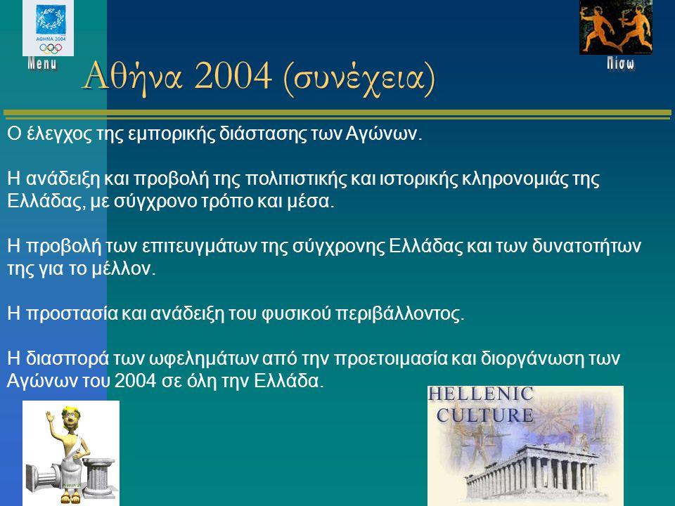 Αθήνα 2004 Οι Ολυμπιακοί Αγώνες επιστρέφουν στην Ελλάδα, τη χώρα όπου γεννήθηκαν, και στην Αθήνα, την πόλη όπου αναβίωσαν. Το 2004, αθλητές από όλα τα