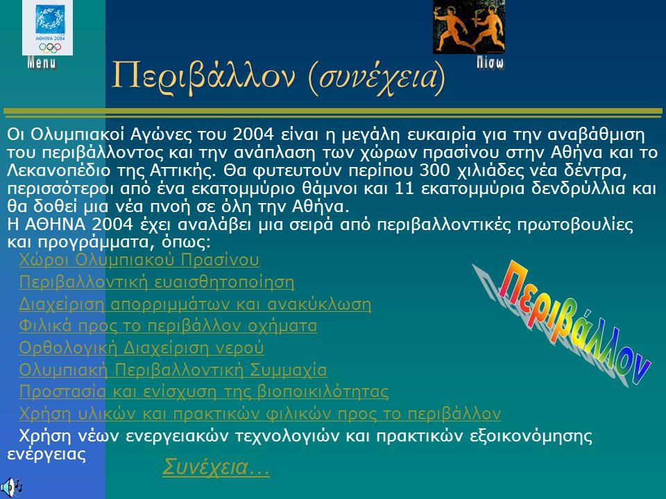 Περιβάλλον Ένα από τα κεντρικά σημεία της φιλοσοφίας των Αγώνων της Αθήνας είναι ο σεβασμός προς το περιβάλλον. Oι Ολυμπιακοί Αγώνες της Αθήνας θα διε