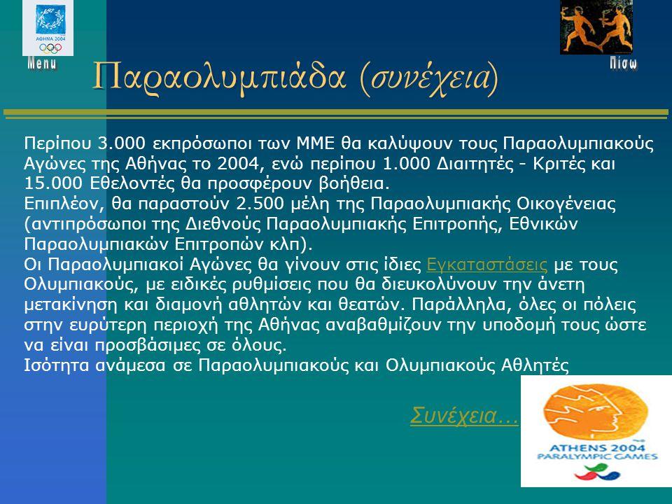 Παραολυμπιάδα Δύο εβδομάδες μετά τη λήξη των Ολυμπιακών Αγώνων, οι καλύτεροι Παραολυμπιακοί αθλητές θα έλθουν στην Αθήνα για να συμμετάσχουν στους Παρ