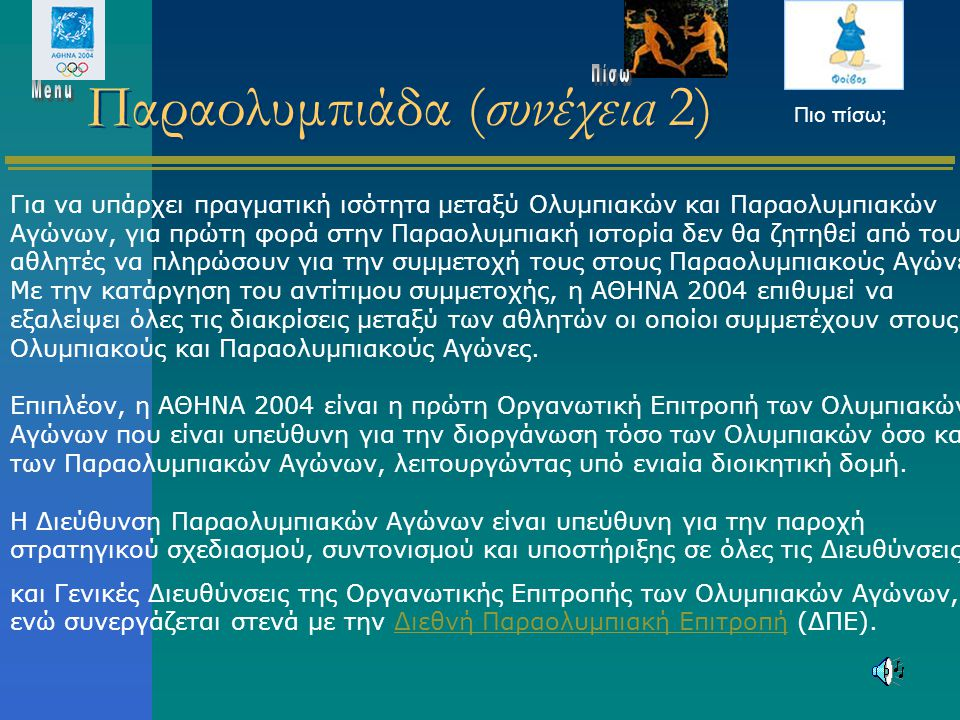Παραολυμπιάδα (συνέχεια) Περίπου 3.000 εκπρόσωποι των ΜΜΕ θα καλύψουν τους Παραολυμπιακούς Αγώνες της Αθήνας το 2004, ενώ περίπου 1.000 Διαιτητές - Κρ