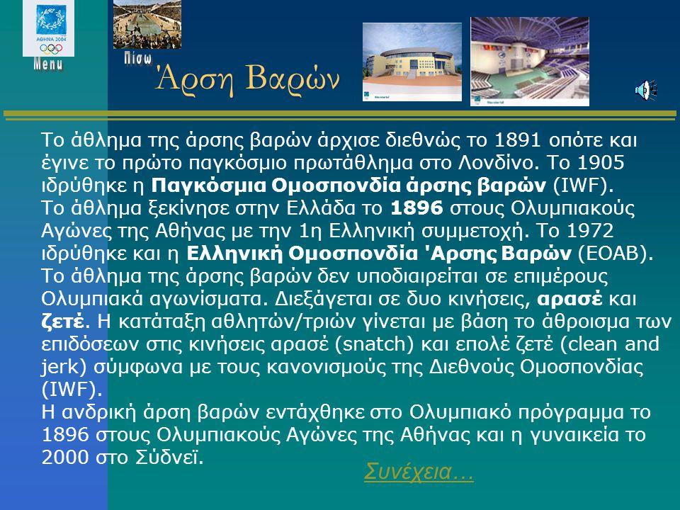 Εθελοντισμός Οι Ολυμπιακοί Αγώνες επιστρέφουν στην Ελλάδα, την χώρα όπου γεννήθηκαν και στην Αθήνα την πόλη όπου αναβίωσαν.