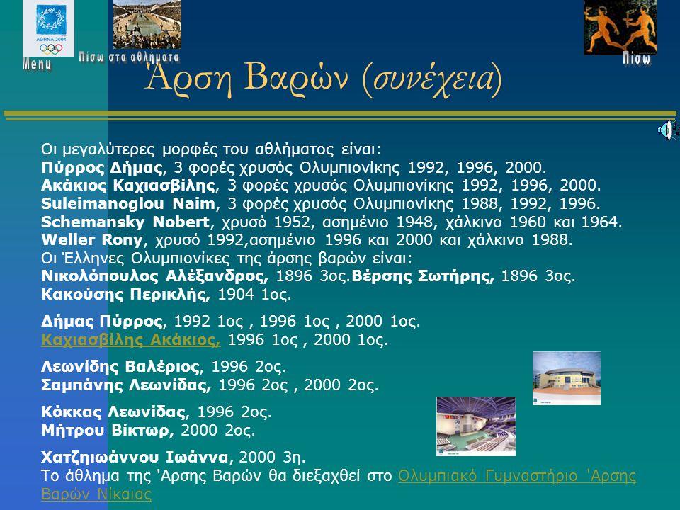 Άρση Βαρών (συνέχεια) Οι μεγαλύτερες μορφές του αθλήματος είναι: Πύρρος Δήμας, 3 φορές χρυσός Ολυμπιονίκης 1992, 1996, 2000.