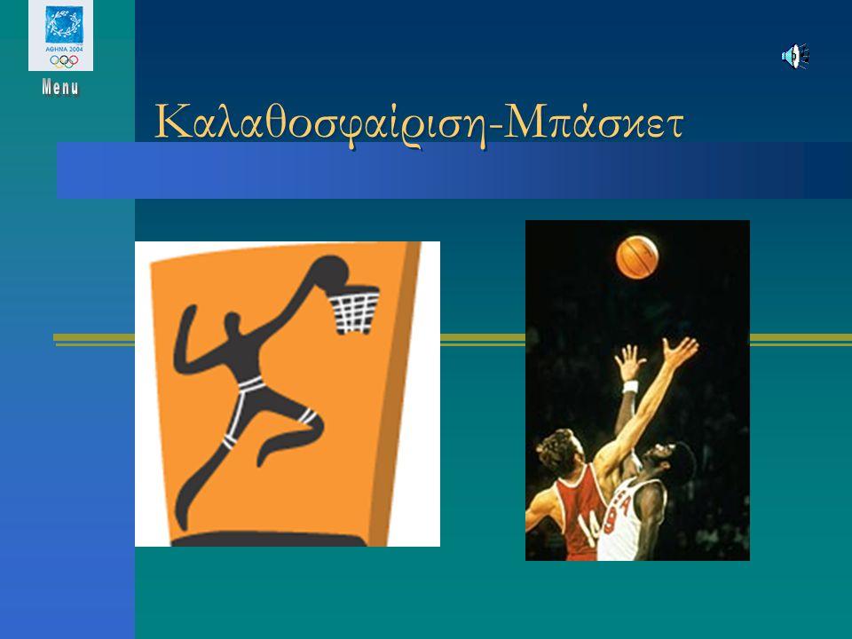 Καλαθοσφαίριση-Μπάσκετ