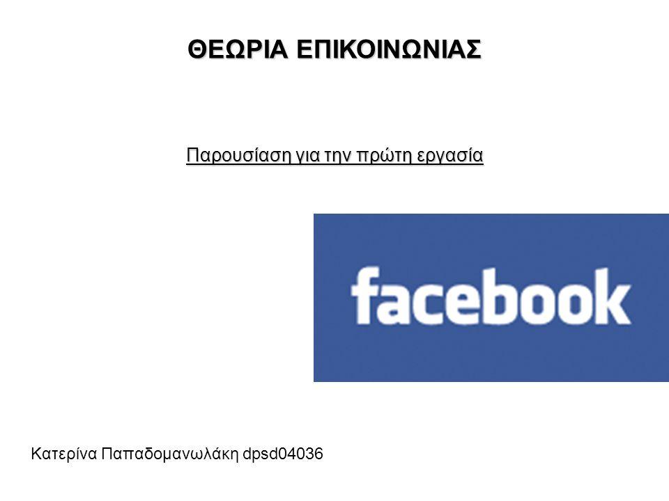 Το Facebook είναι ένα site που αποτελεί ένα κατ' εξοχήν εργαλείο επικοινωνίας.