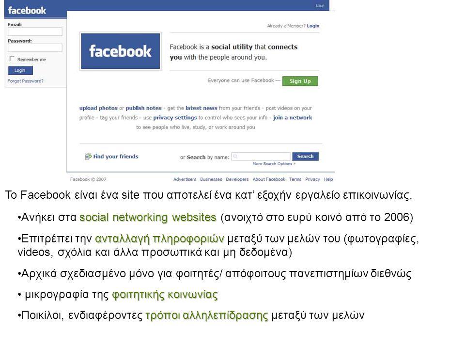 Κάθε χρήστης profile προσωπικό profile Λίστα φίλων, groups, φωτογραφίες, video, προσωπικά στοιχεία/ δεδομένα και άλλα Privacy Privacy: επιλογή του χρήστη τι θα εκθέσει στο ευρύ κοινό (δίκτυο) και στους φίλους του (friends) Network Network : δίκτυο στο οποίο ανήκει.
