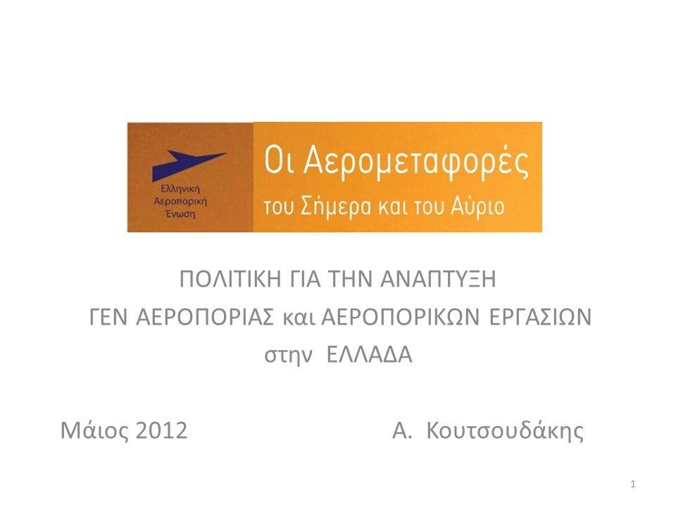 ΠΟΛΙΤΙΚΗ ΓΙΑ ΤΗΝ ΑΝΑΠΤΥΞΗ ΓΕΝ ΑΕΡΟΠΟΡΙΑΣ και ΑΕΡΟΠΟΡΙΚΩΝ ΕΡΓΑΣΙΩΝ στην ΕΛΛΑΔΑ • Αν η Ελλάδα… • Μπορούσε να προσελκύσει το 10 % της Ευρωπαϊκής πελατείας, θα είχε περίπου 1.000 μαθητές το χρόνο και ένα έσοδο 140 εκατομ Ευρώ ετησίως • Μπορούσε να προσελκύσει το 30 % της Ευρωπαϊκής πελατείας θα είχε ένα έσοδο 500 εκατομ Ευρώ το χρόνο.