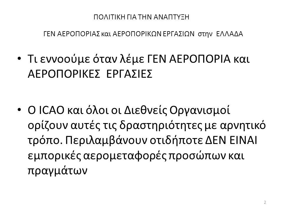 ΠΟΛΙΤΙΚΗ ΓΙΑ ΤΗΝ ΑΝΑΠΤΥΞΗ ΓΕΝ ΑΕΡΟΠΟΡΙΑΣ και ΑΕΡΟΠΟΡΙΚΩΝ ΕΡΓΑΣΙΩΝ στην ΕΛΛΑΔΑ • ΣΗΜΕΡΑ η Ελλάδα… • Το 2011 είχε περισσότερους από 150 ξένους μαθητές σε όλες τις Ελληνικές Σχολές χειριστών.