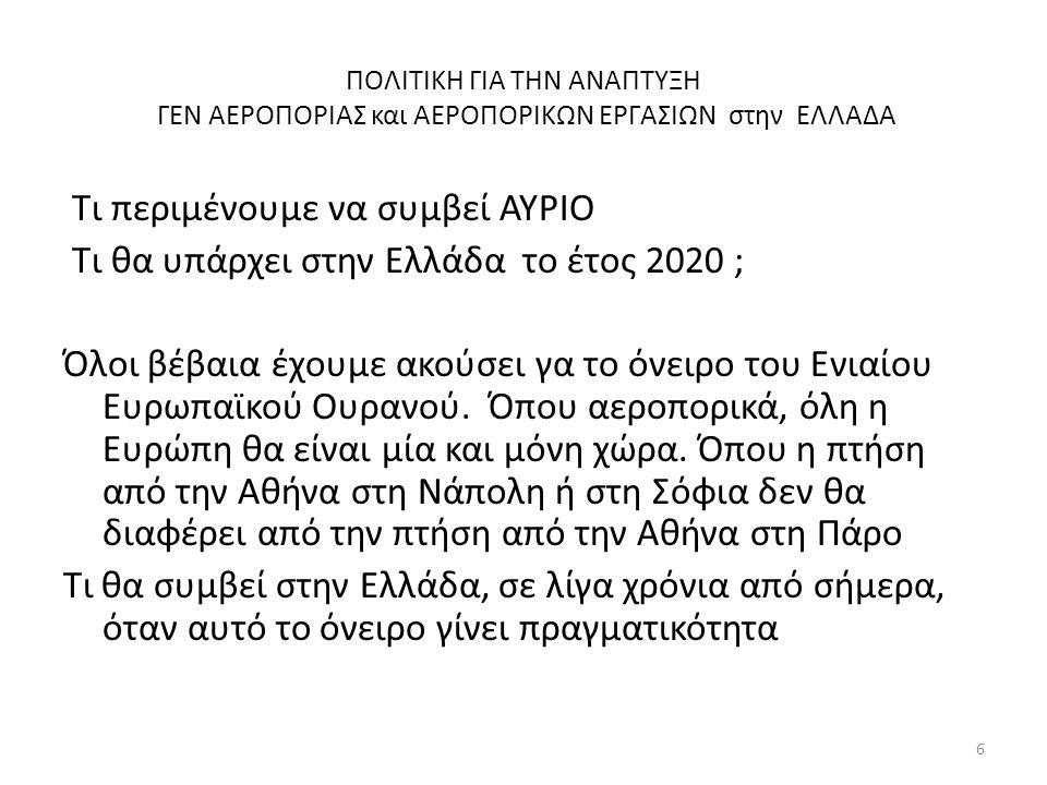 ΠΟΛΙΤΙΚΗ ΓΙΑ ΤΗΝ ΑΝΑΠΤΥΞΗ ΓΕΝ ΑΕΡΟΠΟΡΙΑΣ και ΑΕΡΟΠΟΡΙΚΩΝ ΕΡΓΑΣΙΩΝ στην ΕΛΛΑΔΑ Τι περιμένουμε να συμβεί ΑΥΡΙΟ Τι θα υπάρχει στην Ελλάδα το έτος 2020 ;
