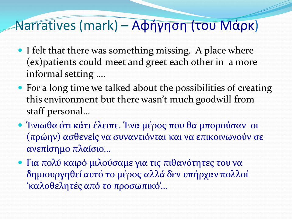 Narratives (mark) – Αφήγηση (του Μάρκ)  I felt that there was something missing.