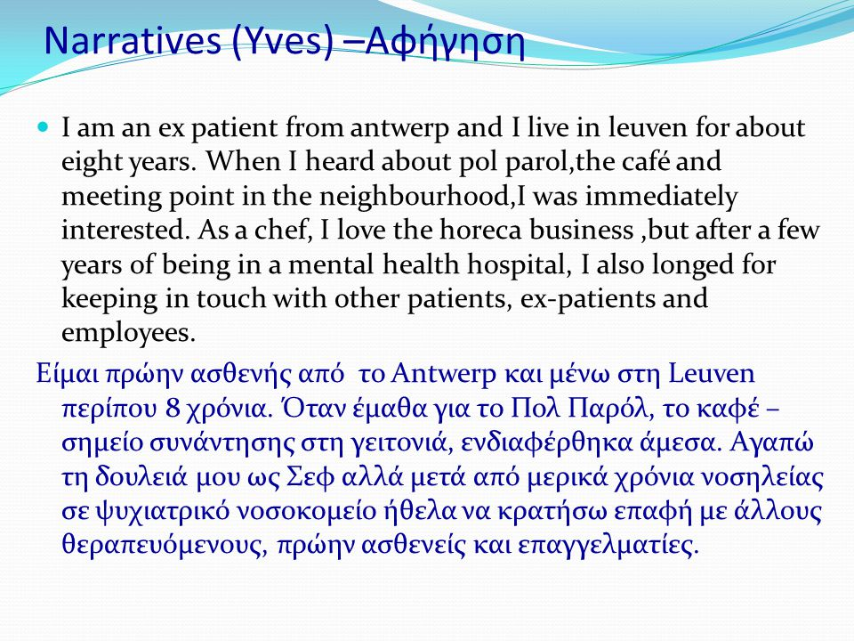 Narratives (Υves) –Αφήγηση  I am an ex patient from antwerp and I live in leuven for about eight years.