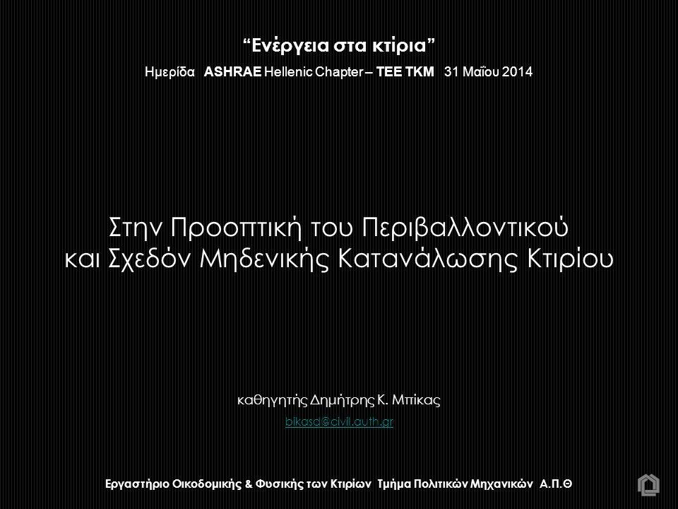 """Στην Προοπτική του Περιβαλλοντικού και Σχεδόν Μηδενικής Κατανάλωσης Κτιρίου """"Ενέργεια στα κτίρια"""" Ημερίδα ASHRAE Hellenic Chapter – TEE TKM 31 Μαΐου 2"""